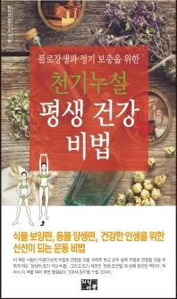 천기누설 평생 건강 비법(불로장생과 정기 보충을 위한)