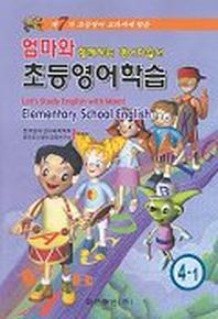 초등영어학습 4-1(CD 1포함)-7차 초등영어 교과서에 맞춘