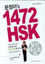 문정아의 1472HSK 실전테스트(상)(TAPE1개포함)