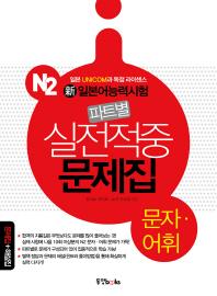 신 일본어능력시험 실전적중 문제집 N2(문자 어휘)(파트별)