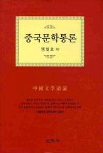 중국문학통론(양장본 HardCover)