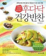 후다닥 건강반찬(친환경 요리사 옥란샘의)(후다닥 시리즈 3)