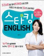 스타킹 ENGLISH