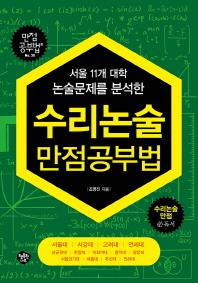 수리논술 만점공부법(서울 11개 대학 논술문제를 분석한)(만점 공부법 시리즈 30)