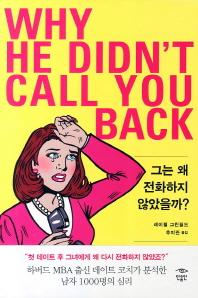 그는 왜 전화하지 않았을까