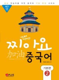 찌아요 중국어 기본편. 2(기초부터 차근차근)(CD1장포함)(초보학습자를 위한 중국어기초 완성 시리즈)