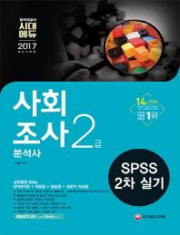 SPSS 사회조사분석사 2급 2차 실기(2017)(개정판 5판)