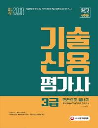 기술신용평가사 3급 한권으로 끝내기(2018)(개정판)