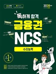 금융권 NCS 수리능력(2020)