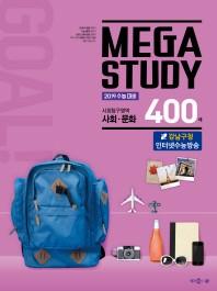 고등 사회탐구영역 사회 문화 400제(2018)(메가스터디)