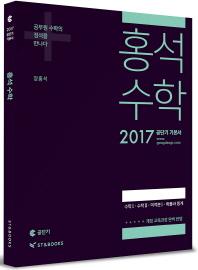 홍석 수학(2017)(공단기 기본서)