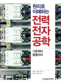 전력전자공학(원리로 이해하는)(IT CookBook 351)
