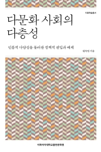 다문화 사회의 다층성(이화학술총서)