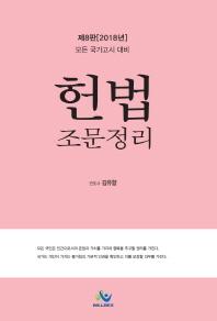 헌법 조문정리(2018)(8판)