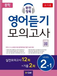 중학 완전정복 영어듣기 모의고사 Level. 2-1(교사용)(CD1장포함)