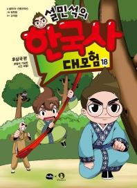 설민석의 한국사 대모험. 18