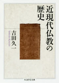 近現代佛敎の歷史
