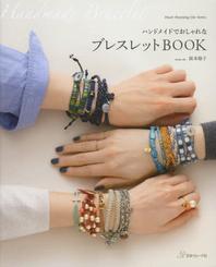 [해외]ハンドメイドでおしゃれなブレスレットBOOK 重ねづけも樂しめるブレスレット72点