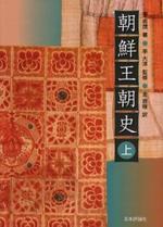 朝鮮王朝史 上 /새책수준   ☞ 서고위치:MB 2  *[구매하시면 품절로 표기 됩니다]