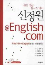 신정원 @ ENGLISH. COM(CD2장포함)