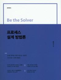 프로세스 설계 방법론(Be the Solver)