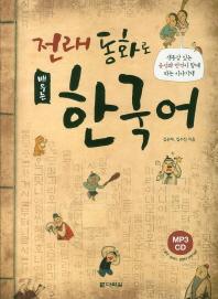 전래동화로 배우는 한국어(MP3CD1장포함)