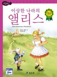 이상한 나라의 앨리스(2판)(논리논술대비 세계명작 10)(양장본 HardCover)