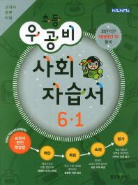 사회 6-1 자습서(2013)