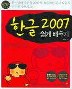 한글 2007 쉽게배우기(CD1장포함)