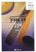 경시대회 수학 길잡이(기본편) ///OO13