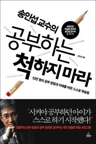 송인섭 교수의 공부하는 척하지 마라 ///NN10