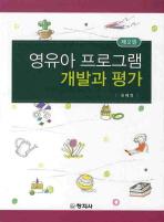 영유아 프로그램 개발과 평가(2판)