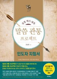 말씀 관통 프로젝트(인도자 지침서)(성경 역사 일독)