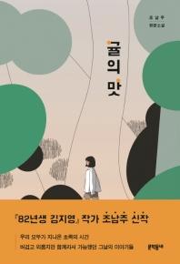 귤의 맛(문학동네청소년 48)