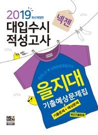 을지대 대입수시 적성고사 기출예상문제집(2019)(넥젠)(개정판)