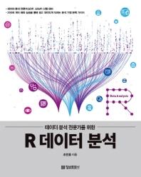 R 데이터 분석(데이터 분석 전문가를 위한)
