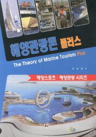 해양관광론 플러스(해양스포츠 해양관광 시리즈)(양장본 HardCover)