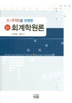 회계학원론(신)(K-IFRS를 반영한) (양장본 HardCover)