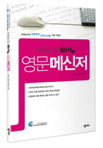 HOW TO WRITE 영문 메신저(How to Write 시리즈 1)