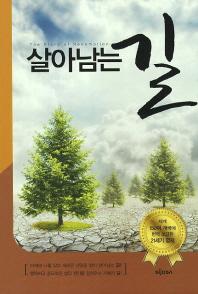살아남는 길 세트(양장본 HardCover)(전2권)