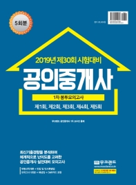 공인중개사 1차 봉투모의고사(2019)(무크랜드)