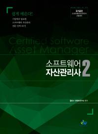 소프트웨어 자산관리사. 2(인터넷전용상품)