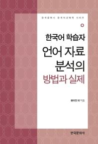 한국어 학습자 언어 자료 분석의 방법과 실제