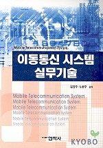 이동통신 시스템 실무기술