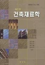 건축재료학(2판)