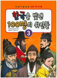 한국을 빛낸 100명의 위인들. 3