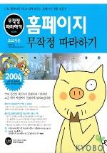 홈페이지 무작정 따라하기(초보자용)(CD 포함)(2004)
