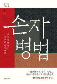 손자병법(쉽게 읽는 동양고전 1)