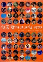 한국 팝의 고고학 1970(한국 포크와 록  그 절정과 분화)