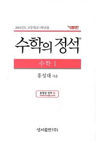 수학1 고1(기본편)(2017)(수학의 정석)(개정판 11판)(양장본 HardCover)